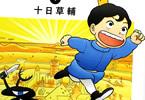 十日草輔の漫画「王様ランキング」1巻