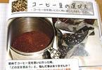 サークル柚子屋茶寮のコーヒー同人誌総集編