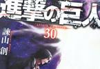 諫山創「進撃の巨人」30巻