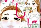 高田サンコ「めし婚」
