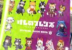 「けものフレンズ BD付オフィシャルガイドブック」5巻