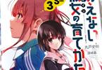 丸戸史明のライトノベル「冴えない彼女の育てかた Girls Side」3巻