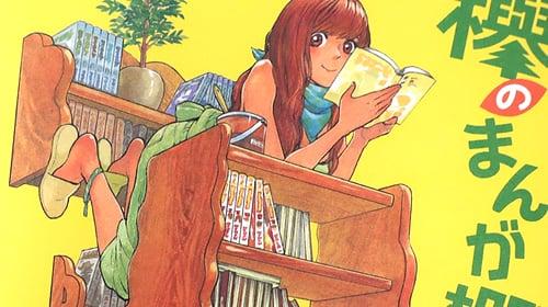 欅のまんが棚 「恋愛漫画も純情漫画も、大食いも。新鋭・大槻一翔のすべて!」