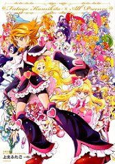 ���̤դ��� ������ץꥭ�奢���饹�Ƚ� Futago Kamikita��All Precure (KC�ԡ���)