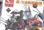 艦これ軍事読本07 真・高速戦艦物語