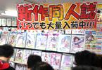 コミックマーケット96の夏コミ3日目、メロンブックス秋葉原1号店