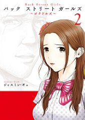 Back Street Girls(2) (���ޥ�KC���ڥ����)