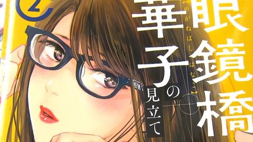 メガネ偏愛 眼鏡橋華子の見立て2巻 「ご要望は恋にもゲームにも勝てるメガネですね?」