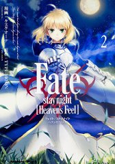 Fate/stay night (Heaven's Feel) (2) (���ɥ��拾�ߥå�����������)
