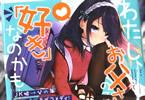 急川回レのライトノベル「娘が一人の女として迫ってくるので本気で困る」2巻