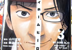 原作:山川直輝 漫画:朝基まさし「マイホームヒーロー」3巻