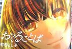 町田とし子「おくることば」1巻