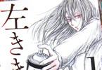原作:かっぴー&漫画:nifuni コミックス「左ききのエレン」1巻