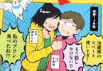緒方波子のエッセイ漫画「ラブ考」