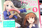 「ガールズ&パンツァー 最終章 第1話」Blu-ray 特装限定版