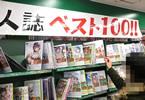 メロンブックス秋葉原1号店の「メロンブックス秋葉原2020年同人誌ベスト100!」
