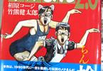 相原コージ&竹熊健太郎「サルまん 2.0 〜サルでも描けるまんが教室 2.0〜」