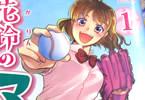 原作:紫々丸&マンガ:きみどり「花鈴のマウンド」1巻