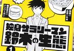 鈴木マ球「独身サラリーマン鈴木の生態」1巻