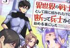 原作:アネコユサギ&漫画:CHIHIRO「異世界の戦士として国に招かれたけど、断って兵士から始める事にした」3巻
