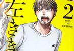 原作:かっぴー 漫画:nifuni「左ききのエレン」2巻
