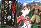 漆原玖がコミカライズ「冒険者になりたいと都に出て行った娘がSランクになってた 黒髪の戦乙女」1巻