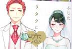 ふじた「ヲタクに恋は難しい」9巻