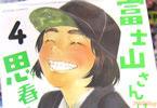 富士山さんは思春期