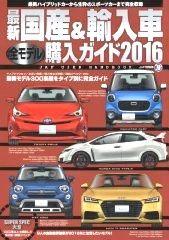 最新国産&輸入車全モデル購入ガイド 2016—JAF USER HANDBOOK 最新モデル300超をタイプ別に完全ガイド (JAF出版情報版)