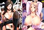 ICEの初単行本「牝汁搾り 生っ!」と、浦瀬しおじ「女教師謝肉祭」