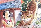 オジロマコト 「猫のお寺の知恩さん」5巻