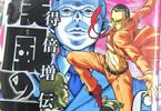 大和田秀樹「疾風の勇人」6巻