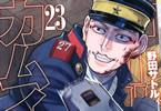 野田サトル「ゴールデンカムイ」23巻