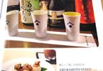 サークル謎探りは紅茶の冬コミ新刊 「秋葉原でオシャレな日本酒呑み歩きしませんか?」