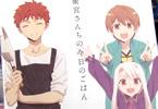 Fateスピンオフ飯テロアニメ「衛宮さんちの今日のごはん」BD2巻