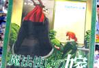 ヤマザキコレ「魔法使いの嫁」8巻特装版
