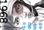 原作:白田&漫画:MUSASHI「府中三億円事件を計画・実行したのは私です。」1巻