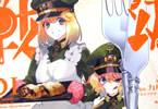 京一の幼女戦記スピンオフコミックス「幼女戦記食堂」1巻