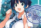 亜桜まる「制服少女未征服」5巻