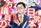 サークルオタギイン 「地方議員の日常本vol.2」