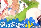 漫画:いたち 原作:平坂読 キャラクター原案:ブリキ「僕は友達が少ない」16巻
