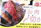 「マンガ肉」