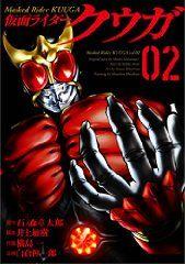 仮面ライダークウガ(2) (ヒーローズコミックス)