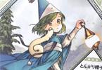 白浜鴎「とんがり帽子のアトリエ」7巻限定版
