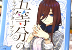 「五等分の花嫁」の三玖キャラクターブック 」