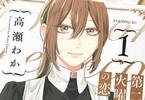 高瀬わか「第二第四火曜日の恋」1巻