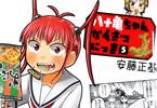 安藤正基の名古屋4コマ漫画「八十亀ちゃんかんさつにっき」5巻