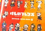「けものフレンズ BD付オフィシャルガイドブック」6巻