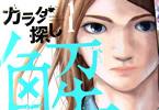 原作:ウェルザード&漫画: 村瀬克俊のコミックス「カラダ探し 解」1巻