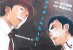 山川直輝&朝基まさしの漫画「マイホームヒーロー」5巻